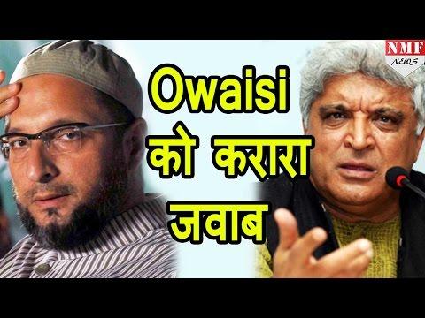 Javed Akhtar ने Owaisi को दिया करारा जवाब, लगाए Bharat Mata की जय के नारे