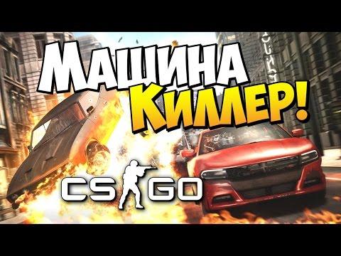 Машина-Киллер! - CS:GO (Мини-Игры)