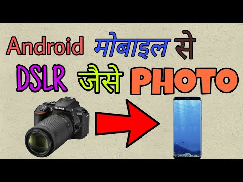 Make Your Mobile Camera Like DSLR | You Can Use Like DSLR Blur in your Android || By Tecno Smart ||