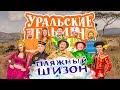 Пляжный шизон Уральские пельмени 2019 mp3
