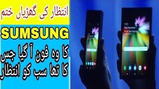 Samsung Folding Phone - Infinity Flex Display🔥Future is Here..Urdu/Handi