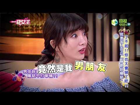 台綜-一袋女王-20180829-了不起!!你也太會掰了吧!! 就是有人可以「睜眼說瞎話」...