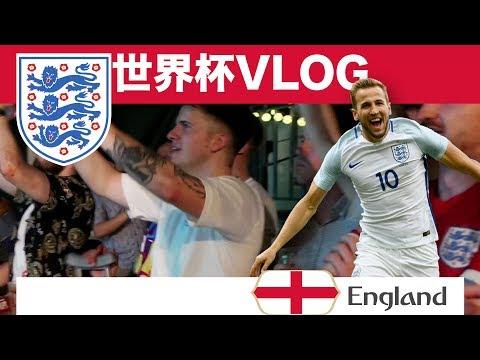 【拂菻坊】世界杯英國足球隊(VLOG)