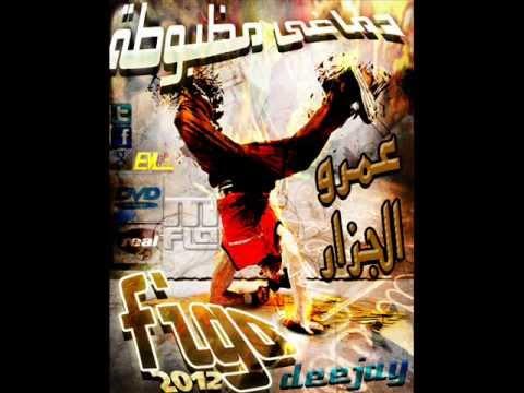 مهرجان دماغي مظبوطه عمرو الجزار . دي جي فيجو 2012