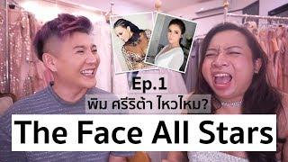 The Face Thailand Season 4 All Stars   Recap Ep.1   พิม ศรีริต้าไหวไหม?   Bryan Tan