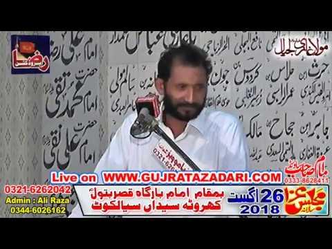 Zakir Habib Raza Haidery 26 August 2018 (Kharota Syedan Sialkot)