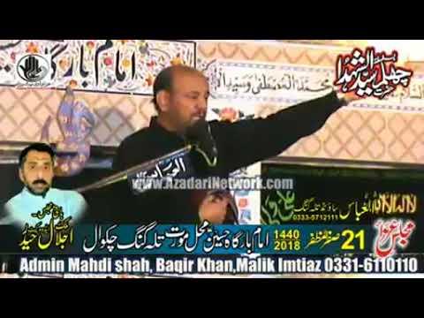 Zakir Ali Abbas Alvi || Majlis 21 Safar 2018 Hussain Mahal Moorat ||