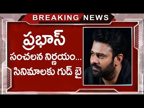 Prabhas Decides To Quit Movies After Sahoo Release | Prabhas Marriage Latest News | Tollywood Nagar thumbnail