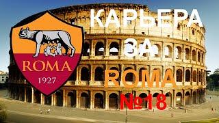 Барселона - Рома: прямая онлайн трансляция - Sports ru