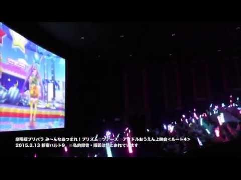 「劇場版プリパラ」アイドルおうえん上映会(2015年3月13日)