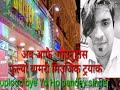 New nepali lok dohori music track (fulyo bamari)फुल्यो बामरी)