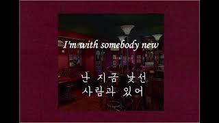 Sam Smith (샘스미스) & Normani (노마니) - Dancing with a stranger 가사/해석/번역/lyrics/korean