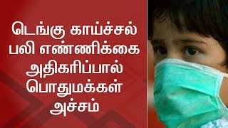 People fear over rise in death toll due to Dengue | Thanthi TV