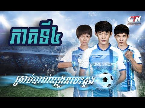 រឿង គ្រាប់បាល់អង្រួនបេះដូង ភាគទី៤ / A Heart Shaken Gold / Khmer Drama Ep4