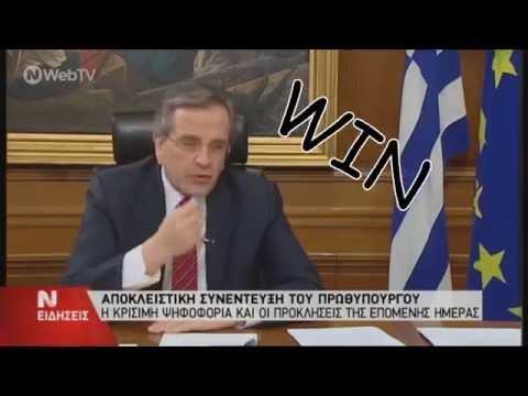 Ο Αντώνης το αισθάνεται! - Antonis Samaras can feel it