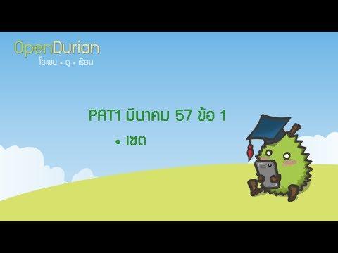 เฉลยข้อสอบ PAT1 มีนา 57 ข้อ 1 Www.OpenDurian.com