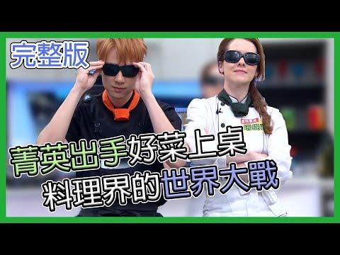 台綜-型男大主廚-20190123 天下第一菁英料理大賽開始!本土外國再次交手!