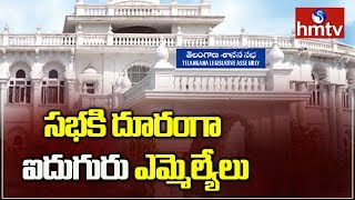 5 MLAS Stay Away From Oath Taking | Telangana Assembly Session | hmtv