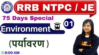 Class-01 ||RRB NTPC 75 Days Special/JE/||Environment (पर्यावरण ) || By Amrita Ma'am