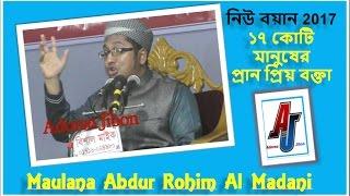 মিষ্টি সুরে কোটি মানুষের মন জয় করে নিল যার ওয়াজ maulana abdur rahim al madani new bangla waz