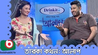 Celebrity Show | Alap | Protik Hasan With Ishrat Payel