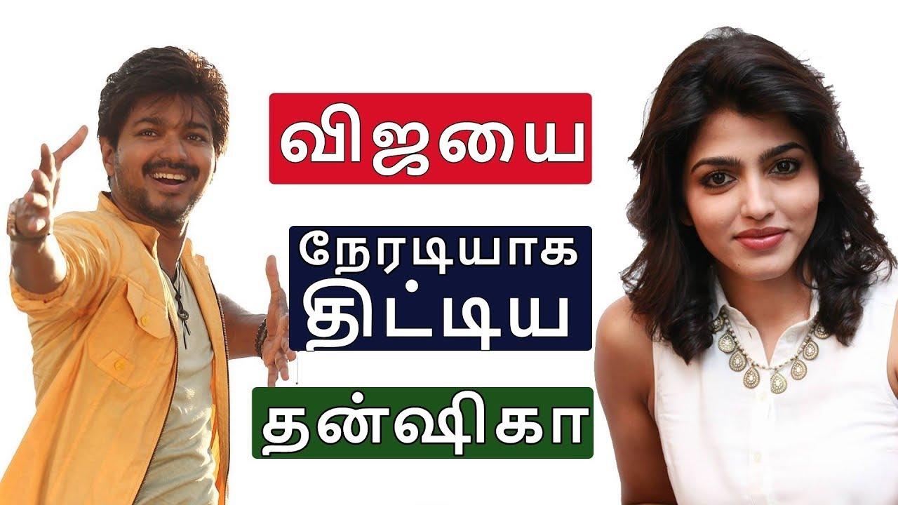 விஜயை திட்டிய  தன்ஷிகா | Vijay next | Mersal Video Songs| Vijay62 | Thala Next | Thala58