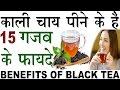 15 Amazing Benefits Of Black Tea In Hindi | काली चाय पीने के हैं हैरान करने वाले 15 फायदे MP3