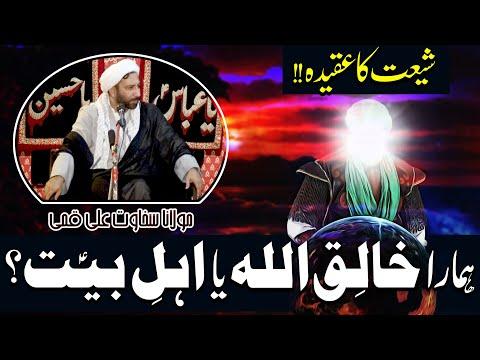 Shi'at Ka Aqeeda ?   Hamara Khaliq Kaun ?   Maulana Sakhawat Ali Qummi   4K