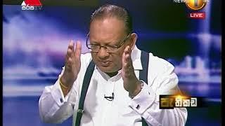 Pethikada Sirasa TV 20th November 2017