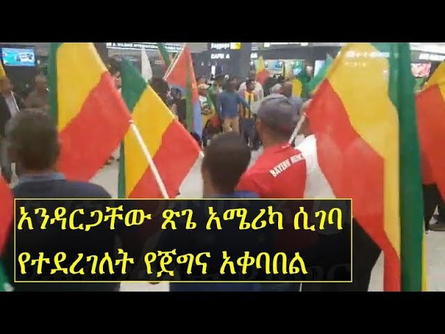 Ethiopians, including Berhanu Nega, Neamin Zeleke, welcomed Andargachew Tsige in Washington DC