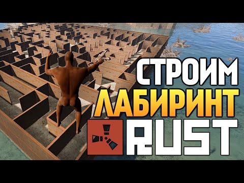 Rust New - ЛАБИРИНТ В РАСТЕ #61