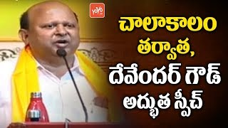 Devender Goud Speech at Telangana TDP Mahanadu, Hyderabad | Chandrababu Naidu