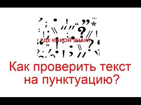 Видео как проверить пунктуацию