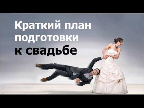 7 ошибок при подготовке к свадьбе paradizo72.ru