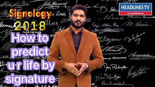 How to design your own amazing signature |  Signology | கையெழுத்து ஜோதிடம் | கையெழுத்தின் ரகசியம்
