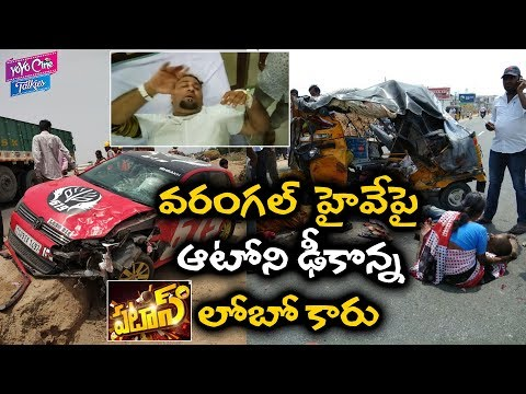 Patas Comedian Lobo Road Incident At Janagama District Telangana | Tollywood | YOYO Cine Talkies