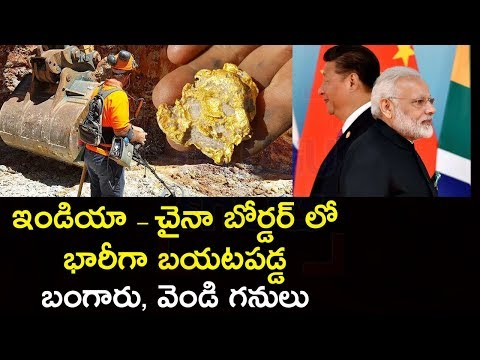 Gold And Silver Mines At India China Border – Telugu Shots