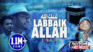 Iqbal Hossain Jibon   Labbaik Allah   Official Vocal Version - (NO MUSIC)   نشيدة لبيك اللهم لبيك