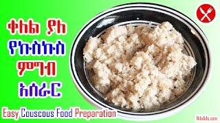 ቀለል ያለ የኩስኩስ ምግብ አሰራር - Easy Couscous Food Preparation