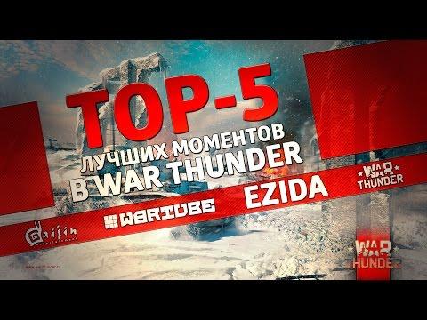 ТОП 5 лучших моментов в War Thunder #5