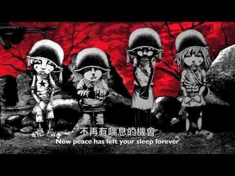 Heaven shall burn Combat:燃燒天堂 戰爭世界 中文 字幕 + Eng lyrics
