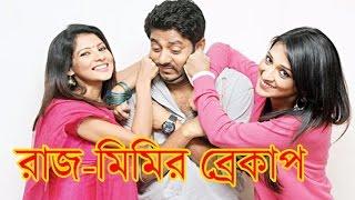 রাজ চক্রবর্তী ও শুভশ্রীর প্রেম নিয়ে যা বললেন মিমি !!  Mimi & raj chakraborty & subhashree ganguly !