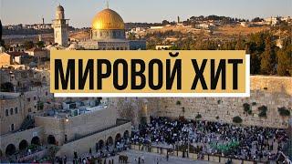 Африканская песня об Иерусалиме стала гимном пандемии