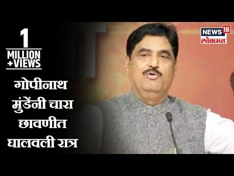 Gopinath Munde in 'CHARA CHAVANI'