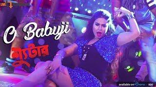 O Babuji (ও বাবুজি) |  Kabir Tihi, Samrat | Arif, Jui | Raju Chowdhury