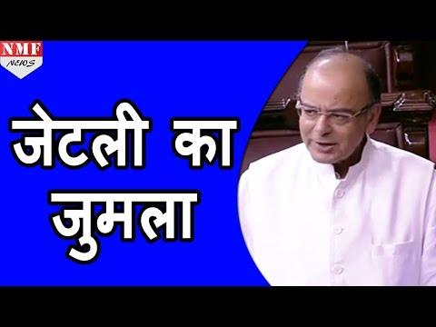 Arun Jaitely ने Rajya Sabha के Farewell Speech में ली Jairam Ramesh पर चुटकी