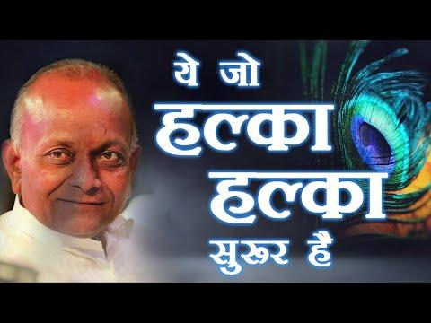 Ye jo Halka Halka Saroor Hai By Shri Vinod Ji Agarwal - Savai...