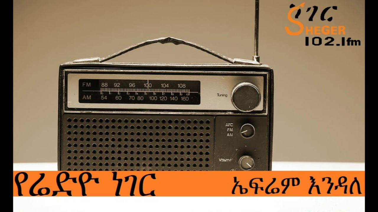 Sheger FM 102.1 መቆያ: The Story of Radio Broadcasting - የሬድዮ ነገር - By Efrem Endale