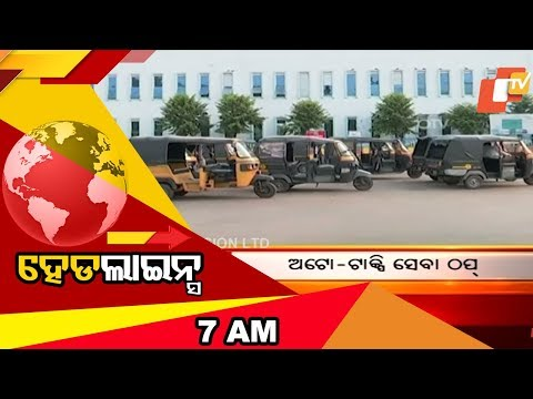 7 AM Headlines  07 June 2018   OTV