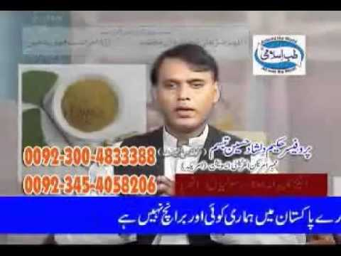 hakim dilshad herbalist pakistan azoospermia oligospermia necrospermia Program01